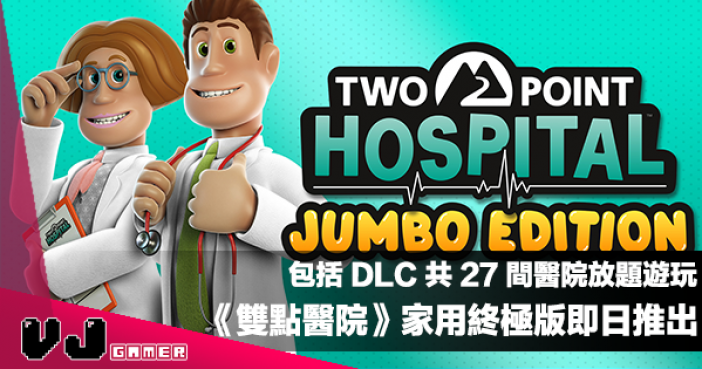 【PR】包括 DLC 共 27 間醫院放題遊玩《Two Point Hospital:JUMBO Edition》家用終極版即日推出