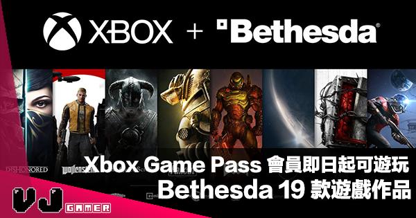 【PR】Xbox Game Pass 會員即日起可自由暢玩 Bethesda 旗下 19 款遊戲作品