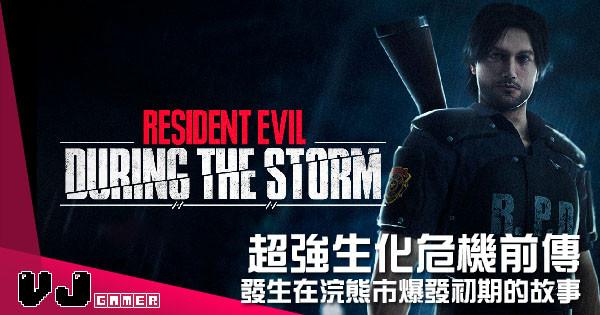【遊戲介紹】超強生化危機前傳 《Resident Evil: During the Storm》發生在浣熊市爆發初期的故事