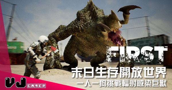 【遊戲介紹】末日生存開放世界 《FIRST》一人一狗挑戰輻射感染巨獸