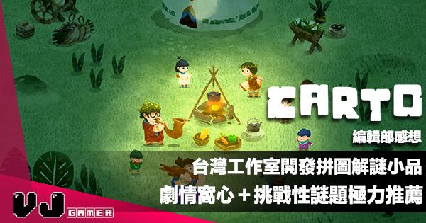 【遊戲感想】台灣工作室開發拼圖解謎小品《Carto》劇情窩心+挑戰性謎題極力推薦