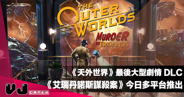 【PR】《The Outer Worlds》最後大型劇情 DLC《艾瑞丹諾斯謀殺案》今日多平台推出