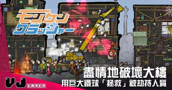 【遊戲介紹】盡情地破壞大樓 《Monken Crusher》用巨大鐵球「拯救」被劫持人質