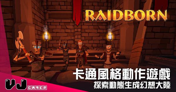 【遊戲介紹】卡通風格動作遊戲 《Raidborn》探索動態生成幻想大陸
