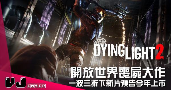 【遊戲新聞】開放世界喪屍大作 《Dying Light 2》一波三折下新片預告今年上市