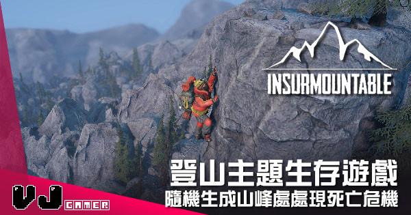 【遊戲介紹】登山主題生存遊戲 《Insurmountable》隨機生成山峰處處現死亡危機