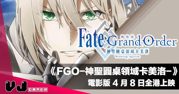 【PR】《Fate/Grand Order-神聖圓桌領域卡美洛-》電影版 4 月 8 日全港上映