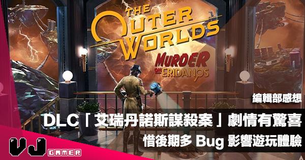 【遊戲感想】《The Outer Worlds》最後 DLC「艾瑞丹諾斯謀殺案」劇情有驚喜|惜後期多 Bug 影響遊玩體驗