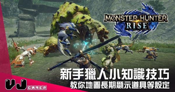 【遊戲攻略】新手獵人小知識技巧 《Monster Hunter Rise》教你地圖長期顯示道具等設定