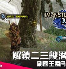 【遊戲攻略】解鎖二三艘潛艇教學 《Monster Hunter Rise》刷國王獨角仙悶到瞓著