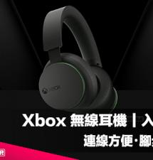 【硬件評測】六百五有找!Xbox 無線耳機:連線方便・腳步槍聲夠立體|入門耳機極推薦