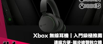 【硬件評測】六百五有找!Xbox 無線耳機:連線方便・腳步槍聲夠立體 入門耳機極推薦