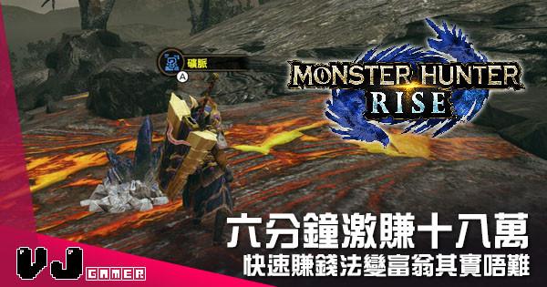【遊戲攻略】六分鐘激賺十八萬 《Monster Hunter Rise》快速賺錢法變富翁其實唔難