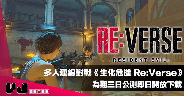 【遊戲新聞】多人連線歷代角色對戰遊戲《Resident Evil Re:Verse》為期三日公測即日開放下載
