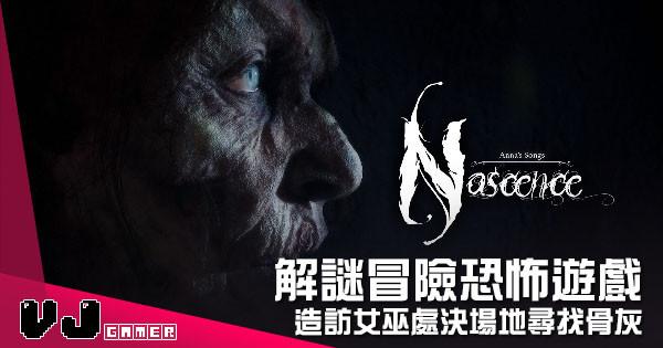 【遊戲介紹】解謎冒險恐怖遊戲 《Nascence》造訪女巫處決場地尋找骨灰
