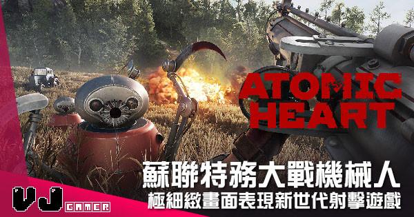 【遊戲介紹】蘇聯特務大戰機械人 《Atomic Heart》極細緻畫面表現新世代射擊遊戲