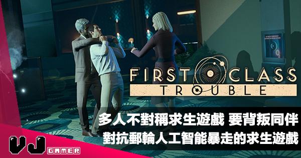 【遊戲介紹】多人不對稱求生遊戲要背叛同伴《First Class Trouble》對抗郵輪人工智能暴走的求生遊戲