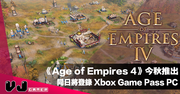 【遊戲新聞】《Age of Empires 4》今秋推出・同日將登錄 Xbox Game Pass PC 版本