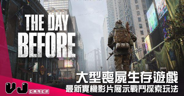 【遊戲新聞】開放世界大型喪屍生存遊戲 《The Day Before》最新實機影片展示戰鬥探索玩法