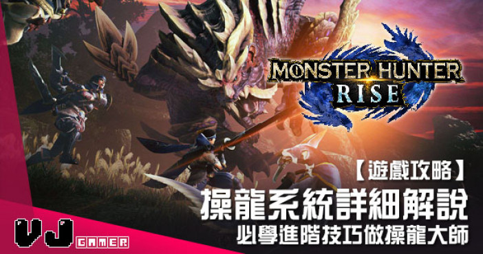 【遊戲攻略】操龍系統詳細解說 《Monster Hunter Rise》必學進階技巧做操龍大師
