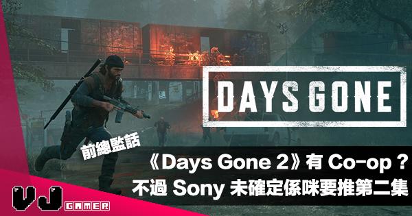 【遊戲新聞】前遊戲總監想開發有 Co-op 嘅《Days Gone 2》不過 Sony 未確定係咪要推第二集