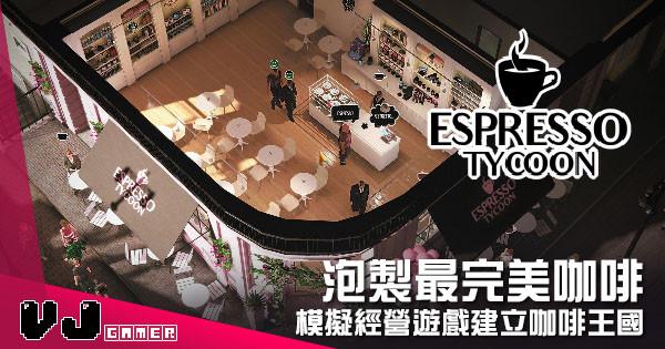 【遊戲介紹】泡製最完美咖啡 《Espresso Tycoon》模擬經營遊戲建立咖啡王國