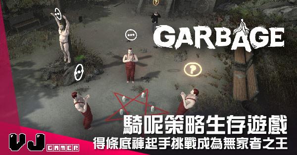 【遊戲介紹】騎呢策略生存遊戲 《Garbage》得條底褲起手挑戰成為無家者之王