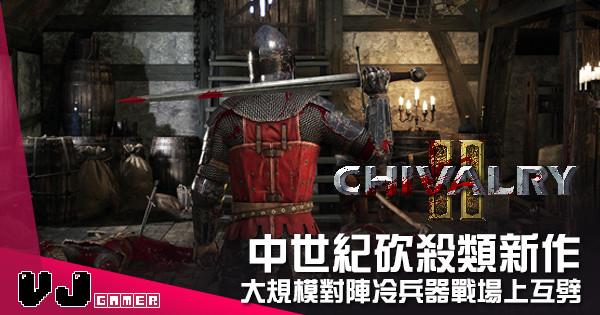 【遊戲介紹】中世紀砍殺類新作 《Chivalry 2》大規模對陣冷兵器戰場上互劈