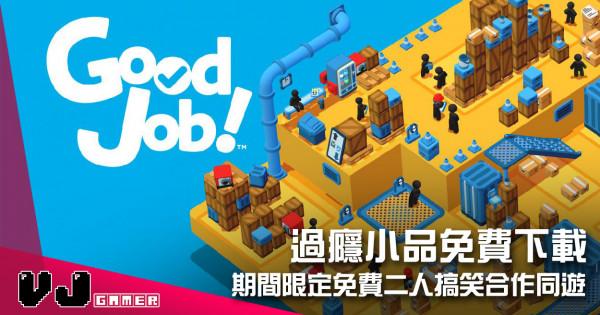 【遊戲新聞】過癮小品免費下載 《Good Job!》期間限定免費二人搞笑合作同遊