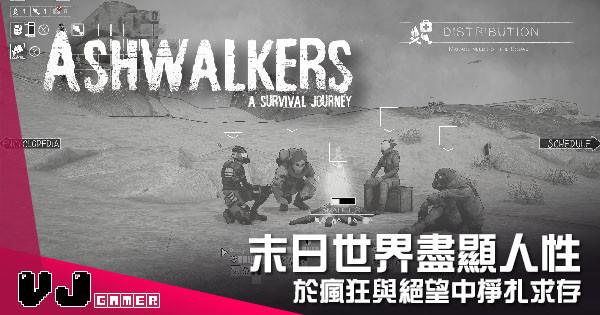 【遊戲介紹】末日世界盡顯人性 《Ashwalkers》於瘋狂與絕望中掙扎求存