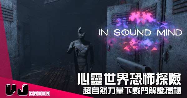 【遊戲介紹】心靈世界恐怖探險 《In Sound Mind》超自然力量下戰鬥解謎揭祕