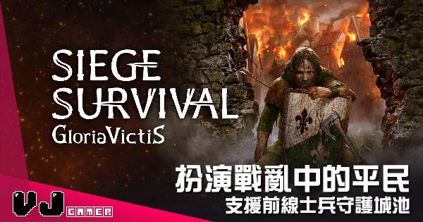 【遊戲介紹】扮演戰亂中的平民 《Siege Survival: Gloria Victis》支援前線士兵守護城池