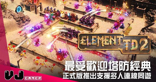 【遊戲介紹】最受歡迎塔防經典 《Element TD 2》正式版推出支援多人連線同遊