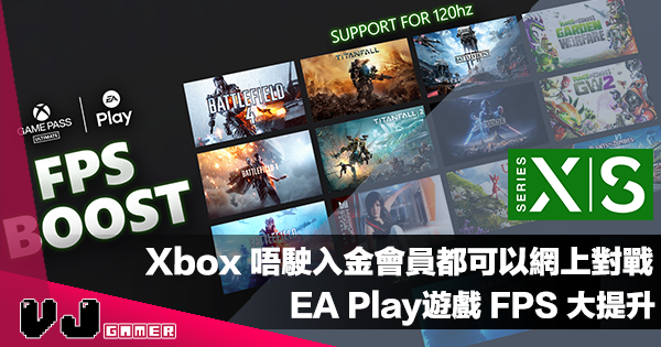 【PR】唔駛入金會員都可以網上對戰!Xbox Series X | S EA Play遊戲 FPS 大提升
