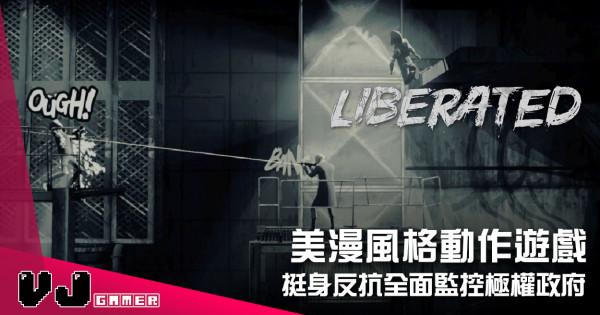 【遊戲介紹】美漫風格動作遊戲 《LIBERATED》挺身反抗全面監控極權政府
