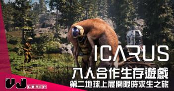 【遊戲介紹】八人合作生存遊戲 《ICARUS》第二地球上展開限時求生之旅