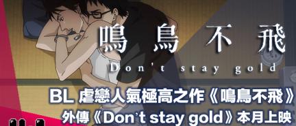 【PR】BL 虐戀人氣極高之作《鳴鳥不飛外傳 Don't stay gold》5 月 13 日香港院線上映