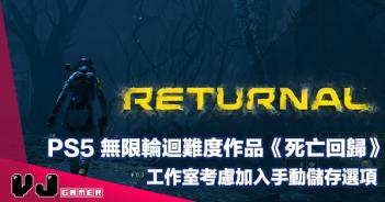 【遊戲新聞】PS5 獨佔無限輪迴難度作品《Returnal 死亡回歸》工作室表示會考慮加入手動儲存選項