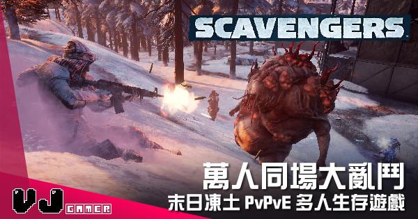 【遊戲介紹】萬人同場大亂鬥 《Scavengers》末日凍土 PvPvE 多人生存遊戲