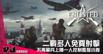 【遊戲介紹】二戰多人免費射擊 《Enlisted》不再單兵上陣一人控制整個小隊