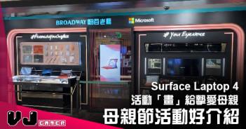 【PR】母親節活動好介紹 「Surface Laptop 4」活動「畫」給摯愛母親