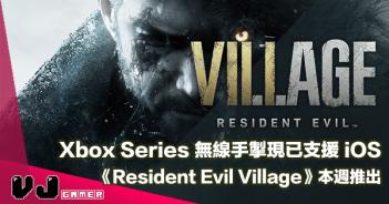 【PR】Xbox Series 無線手掣現已支援 iOS《Resident Evil Village》本週推出