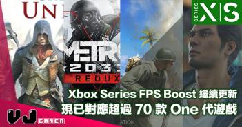 【遊戲新聞】Xbox Series FPS Boost 繼續更新・現已對應超過 70 款 One 代遊戲
