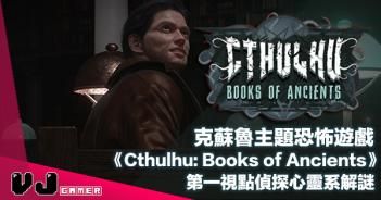 【遊戲介紹】克蘇魯主題恐怖遊戲《Cthulhu: Books of Ancients》第一視點偵探心靈系解謎