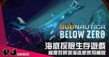 【遊戲介紹】海底探險生存遊戲  《Subnautica: Below Zero》極度好評深海迷航家用機版