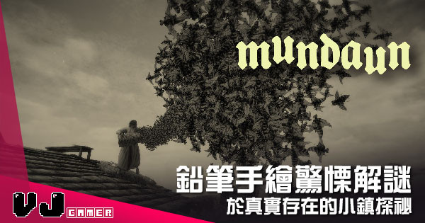 【遊戲介紹】鉛筆手繪驚慄解謎 《MUNDAUN》於真實存在的小鎮探祕