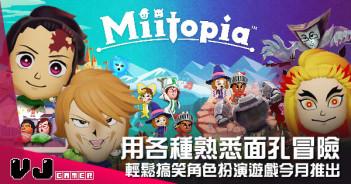 【遊戲介紹】用各種熟悉面孔冒險 《迷托邦》輕鬆搞笑角色扮演遊戲今月推出