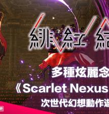 【PR】多種炫麗念力攻擊技《Scarlet Nexus 緋紅結繫》次世代幻想動作遊戲推出倒數