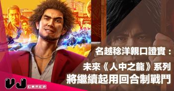 【遊戲新聞】名越稔洋親口證實:未來《人中之龍》系列將繼續起用回合制戰鬥