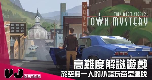 【遊戲介紹】高難度解謎遊戲 《Tiny Room Stories: Town Mystery》於空無一人的小鎮玩密室逃脫